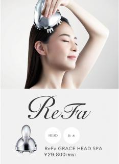 ReFa GRACE HEAD SPA(リファグレイス ヘッドスパ)